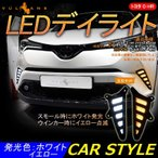 トヨタ C-HR CHR ZYX10/NGX50 LEDデイライト LEDランプ 電装 用品 外装 ドレスアップ パーツ カスタム エアロ アクセサリー