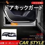 CX-5 CX5 KF系 ドアキックガード マット ドアプロテクターシール ブラックカーボン パーツ アクセサリー カスタム マツダ 用品 内装