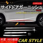 レクサス RX 20系 RX200t RX450h メッキ サイドモール ドアモール 6P サイドドアガーニッシュ フェンダー サイドドア 外装 パーツ カスタム アクセサリー