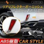 レクサス RX200t RX450h 新型 LEXUS RX 20系 リア リフレクター ガーニッシュ カバー リアフォグ 2P メッキ仕上げ 外装 社外品 カスタム パーツ
