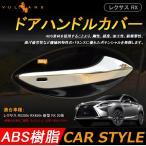 レクサス RX パーツ RX200t RX450h 新型 20系 ドア ハンドル カバー プロテクター 4P 外装 ドレスアップ カスタム LEXUS ABS メッキ仕上げ 傷防止