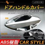 レクサス RX200t RX450h 新型 RX 20系 フロント リア ドアノブ プロテクション プロテクター カバー ガーニッシュ 4P 外装 ドレスアップ カスタム パーツ