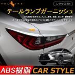 レクサス RX RX200t RX450h 新型 20系 テールランプ テールライト ガーニッシュ 4P 外装 パーツ ドレスアップ カスタム LEXUS 社外品 ABS メッキ仕上げ