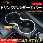 レクサスRX RX200t RX450h 新型 RX 20系 フロント ドリンク ホルダー ガーニッシュ インテリアパネル カスタム パーツ アクセサリー 内装 ガーニッシュ