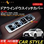 レクサス 新型RX ハイブリット LEXUS RX 200t 450h ドアスイッチ カバー パネル ドアウインドウスイッチカバー 4P ABS カスタム パーツ アクセサリー