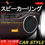 LEXUS レクサス 新型RX ハイブリット インテリアパネル ドアスピーカーリング メッキ 内装 エアロ カスタム パーツ アクセサリー 4P