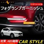 マツダ 新型 CX-5 KF系 フォグ無し車用 フロントフォグ ガーニッシュ 2P フォグカバー フォグランプ CX5 MAZDA 外装 カスタム パーツ アクセサリー エアロ