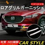 マツダ 新型 CX-5 KF系 ロアグリル ガーニッシュ 2P メッキ パーツ カスタム 外装 アクセサリー バンパー グリル リップ スポイラー MAZDA CX5 エアロ