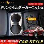 マツダ 新型 CX-5 KF系 カップホルダーカバー ガーニッシュ 2413