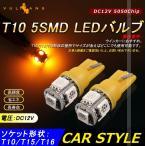 ショッピングウエッジ T10/T16/T15 LEDバルブ 5SMD 2個 LEDライト 12V LEDウエッジ球 3Chip アンバー ウィンカー ナンバー灯 内装 パーツ カスタム 電装