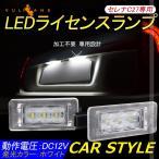 セレナ C27専用 LEDライセンスランプ 2個 ナンバープレート ランプ ライト LED パーツ ライト 加工不要 照明 ランプ カスタム アクセサリー SERENA