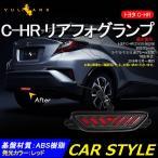 トヨタ TOYOTA C-HR CHR ZYX10/NGX50 リアフォグランプ 1P ブレーキランプ LEDランプ 追突防止 ドレスアップ アクセサリー 外装品 パーツ カスタム chr c-hr