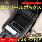 トヨタ ランドクルーザー プラド 150 系 LAND CRUISER PRADO 冷蔵庫付き車用 センター コンソール ボックス トレイ ABS 小物入れ コイン 内装 パーツ カスタム