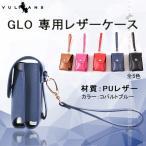 グロー GLO 専用 PUレザー ケース コバルトブルー 全5色 キャリーケース 禁煙グッズ 収納ケース シガレットケース カバー 用品 プレゼントギフト