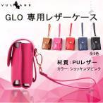 グロー GLO 専用 PUレザー ケース ショッキングピンク 全5色 キャリーケース 禁煙グッズ 収納ケース シガレットケース カバー 用品 プレゼントギフト