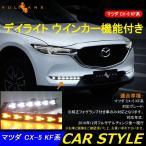 マツダ CX-5 KF系 LEDデイライト シーケンシャルウインカー機能内蔵 ホワイト/アンバー 左右セット 外装 カスタム パーツ アクセサリー カー用品 CX5 MAZDA