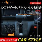 日産 NV350 キャラバン E26系 シフトパネル シフトカバー カーボン ステンレス シフトゲートパネル イルミ 内装 パーツ カスタム エアロ アクセサリー