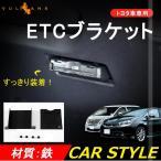 トヨタ車専用 ETC取付基台 ETC取付けブラケット ...