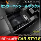 ボルボ V60 S60 XC60 センターコンソール トレイ 純正適合 アームレスト トレー ボックス 内装 カスタム 収納 整理 アクセサリー パーツ 車用品 V0LV0