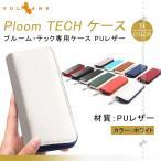 ���� �ץ롼��ƥå� ������ Ploom TECH ������ �ۥ磻�� PU �쥶�� �� ����ѥ��� ��Ģ�� USB���㡼���㡼 �����ȥ�å� ���ץ��� ��Ǽ������ ���С�