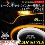 シーケンシャルウインカー LEDテープライト 流れるウインカー 45cm 2本 電流逆流防止機能付 アンバー/ホワイト ツインカラー シリコン カット可 デイライト