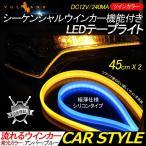 シーケンシャルウインカー LEDテープライト 流れるウインカー 45cm 2本 電流逆流防止機能付 アンバー/ライトブルー シリコン カット可能 デイライト