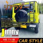 新型ジムニー JB64W シエラ JB74 リアラダー アルミ製 キャンプ、アウトドア、レジャー 梯子 塗装仕上げ バックドア ラダー カスタム アクセサリー 外装 パーツ