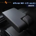 オデッセイ RC1/2 アームレスト 肘掛け 手置く 肘置き 運転席用 ブラック ドライブの疲れを解消 内装 アクセサリー カスタム パーツ