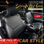 ステップワゴン RP系 シートカバー 1台分  ブラック×ブラックステッチ カー用品 シートカバー 内装 パーツ カーシート ペット 防水