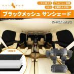N-VAN JJ1/2 サンシェード 1台分 5層構造 ブラックメッシュ 8枚セット車中泊 仮眠 燃費向上 アウトドア キャンプ 紫外線 日よけ エアコン パーツ