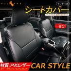 セレナ C26 シートカバー ブラック×パンチングレザー 汚れ防止 車 内装 パーツ カスタム アクセサリー ドレスアップ シートカバー