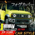 ジムニーシエラ JB74W フォグカバー フォグランプ ガーニッシュ 2PCS メッキ仕上げ ガーニッシュ 外装 カスタム パーツ アクセサリー JIMNY
