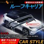 新型RAV4 50系専用 ルーフキャリア キャリアベース カーキャリア アルミ合金 アクセサリー カスタム パーツ エアロ  用品 外装 車上 積載 最大積載:70kg