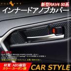 新型RAV4 50系 インナードアノブカバー カーボン調 ガーニッシュ ドアハンドル周り 5PCS パーツ カスタム 内装  ドレスアップ インテリアパネル