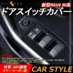 新型RAV4 50系 ドアスイッチカバー カーボン調 ウインドウスイッチカバー 4PCS 内装 パーツ インテリアパネル ドレスアップ カスタム アクセサリー