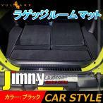 新型ジムニー JB64W/JB74W ラゲッジルームマット 7枚セット ラゲッジ フロアマット ラゲッジマット カーマット 荷室 トラック 保護 内装 カスタム パーツ