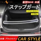 新型RAV4 50系 ステップガード ヘアライン仕上げ ブラックステン ステンレス 1PCS バンパーガード ステンレス ガーニッシュ ドレスアップパーツ カスタム