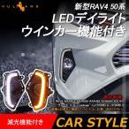 新型RAV4 50系 LEDデイライト ウインカー機能内蔵 減光機能付き 左右セット 視認性UP 電装 用品 外装 パーツ カスタム エアロ アクセサリー