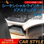 ハイエース200系 1型2型3型4型5型 シーケンシャルウインカー ドアステップガード 流れるインカー デイライト アルミ合金 内装 パーツ アクセサリー カスタム