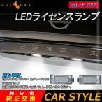 セレナ C27 LEDライセンスランプ 左右セット ナンバープレート ランプ ライト LED パーツ ライト 加工不要 照明 ランプ カスタム アクセサリー SERENA