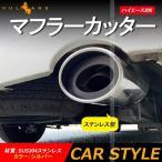 ハイエース200 1型 2型 3型 4型 5型 マフラーカッター シルバー SUS304ステンレス サビ防止 外装 パーツ カスタム エアロ アクセサリー