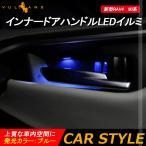 新型RAV4  50系 インナードアハンドルLEDイルミ ブルー インサイド ドアハンドルカバー LEDイルミ 内装 電装 パーツ 上質な車内空間に インテリアパネル