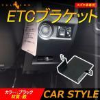 スズキ車専用 ETCブラケット 日本語取説付 ブラック ETC取付基台 ETCカバー 純正 ETC取付部 ETC取り付け基台 ETC車載器取付 取付ステー ジムニー JB64 JB74