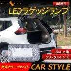 日産車用 LEDラゲッジランプ ホワイト 1PCS  増設ランプ 増設用LEDランプ ラゲージランプ アクセサリー 内装 カスタム パーツ エクストレイル T32