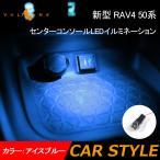 新型 RAV4 50系 センターコンソール LEDイルミネーション アイスブルー 小物入れ 車内照明 間接照明 車用 室内 ライト 内装 ドレスアップ アクセサリー パーツ