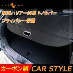 新型ハリアー80系 トノカバー カーボン調 ロールシェード プライバシー保護 ラゲッジ収納 荷室整理 ランクカバー 内装 カスタム パーツ アクセサリー エアロ
