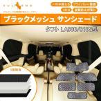 ダイハツ タフト LA900/910S型 ブラックメッシュ サンシェード 5層構造 1台分 6点set 車中泊 燃費向上 アウトドア キャンプ 紫外線 車 日よけ 内装 パーツ TAFT