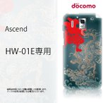 HW-01E スマホ ケース カバー Ascend 龍と侍 和柄