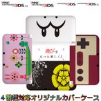New 3DS New3DSLL 3DS 3DSLL  オリジナル カバー Nintendo ハードケース