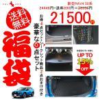 新型RAV4 50系 豪華な6点セット福袋 お得な4点セット+シークレット商品2点おまけ付き ドレスアップ 内装 パーツ カスタム アクセサリー